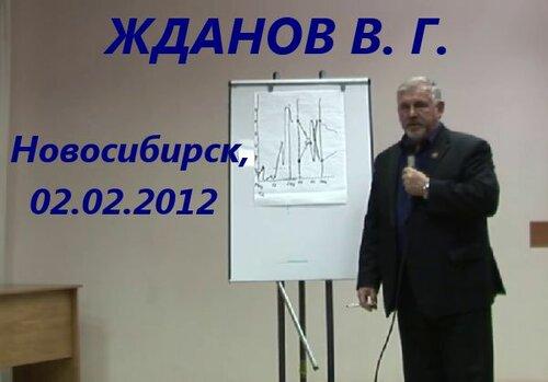 Жданов в Новосибирске 2 февраля 2012