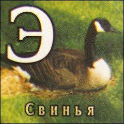 Китайская азбука