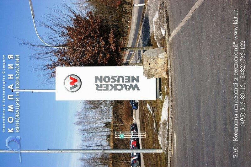 Завод Wacker Neuson Линц (Австрия)