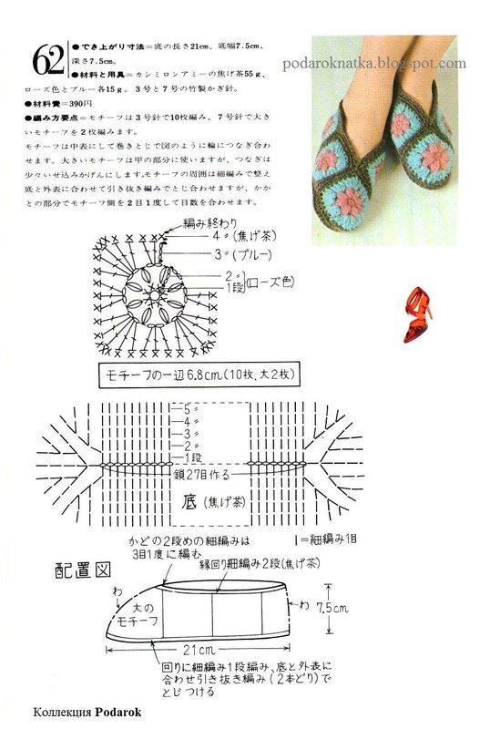 Вязание тапочки крючком схемы с подробным описанием