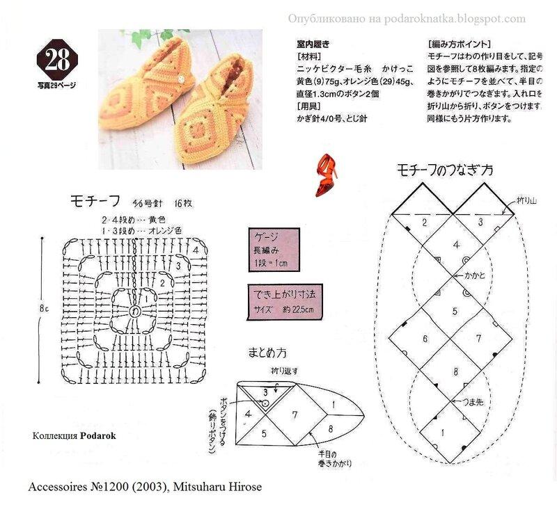 Схемы и описания вязания домашних тапочек