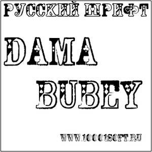 Русский шрифт Dama Bubey