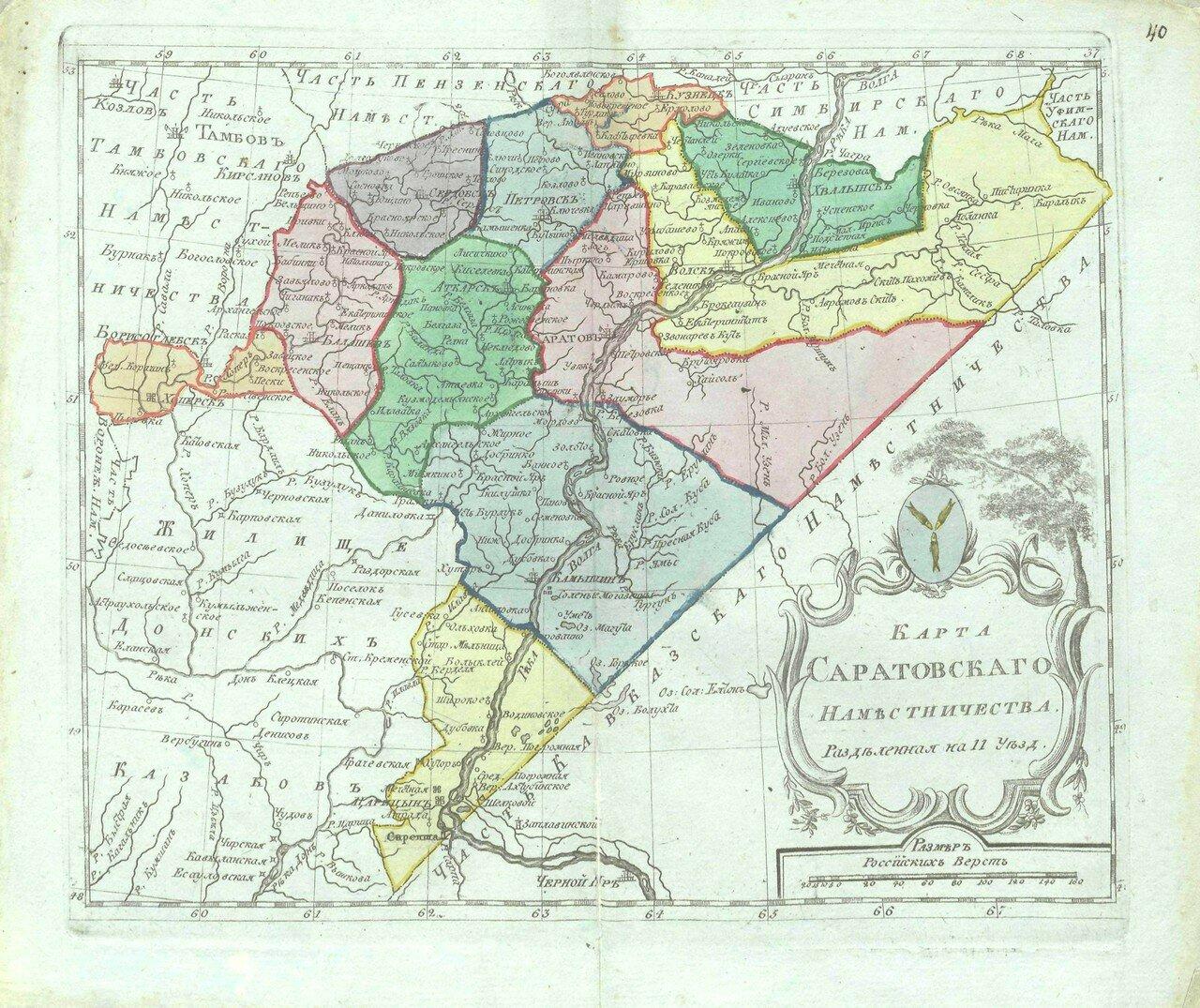 42. Карта Саратовского наместничества