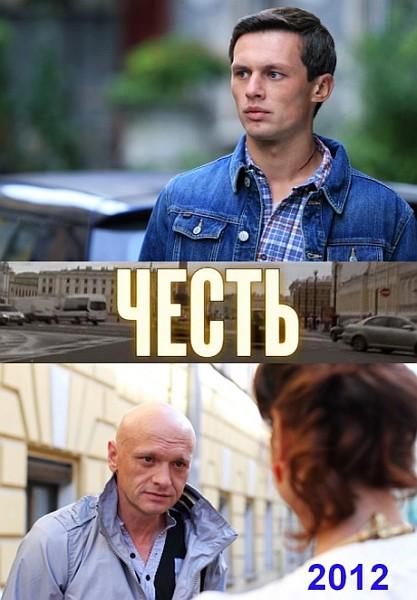 Честь (2012) SATRip