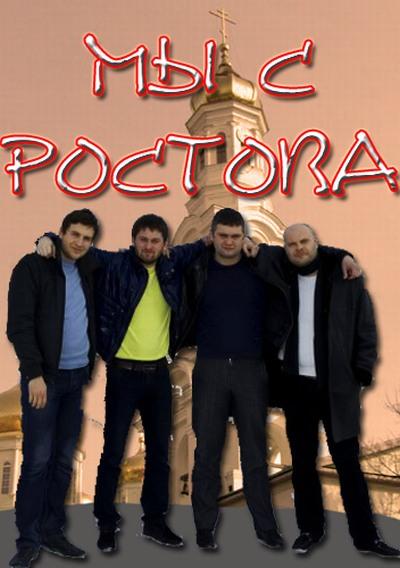 Мы с Ростова (2012) SATRip