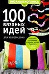Вязаная копилка № 3 2012 100 вязаных идей для вашего дома
