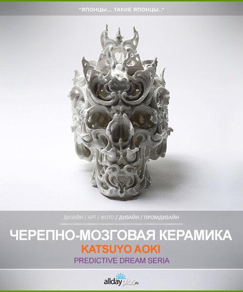 Черепно-мозговые скульптуры и элементы интерьера от Katsuyo Aoki. 20 работ.