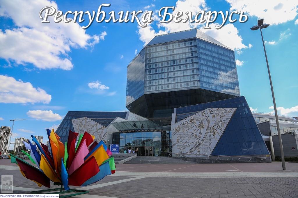 Республика Беларусь.jpg