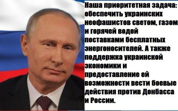 Приоритетная задача Путина