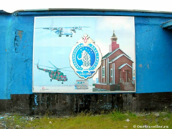 Авиационная база Тикси
