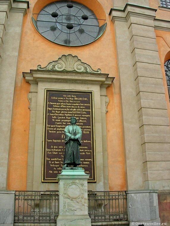 Швеция. Стокгольм. Кафедральный собор Святого Николая.
