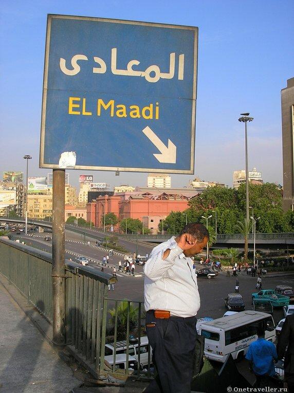 Египет. Каир. Мост.