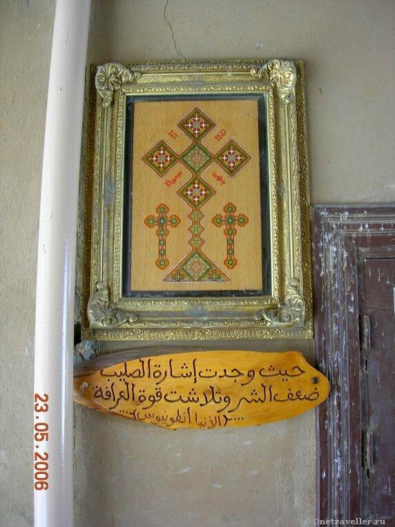Египет. Коптский монастырь Эль-Барамос. Молитва.