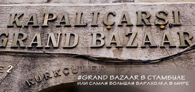 Рынок Гранд Базар имеет целых девять ворот
