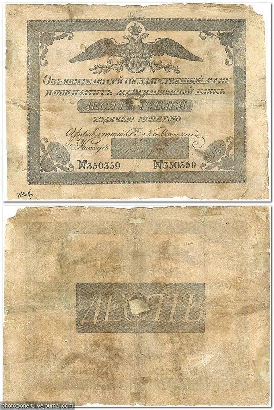 10 рублей 1830 год