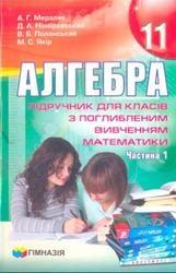 Книга Алгебра, 11 клас, Частина 1, Мерзляк А.Г., Номіровський Д.А., 2011