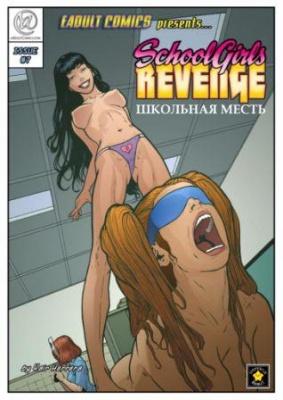 Журнал Журнал Школьная Месть 7