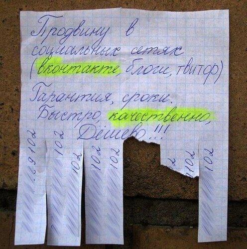 партизанский маркетинг в SMM ;)