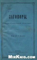 Книга Заговоры: (Библиографический указатель)