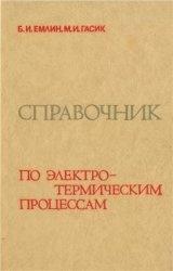 Книга Справочник по электротермическим процессам