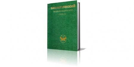 Книга «Биологический энциклопедический словарь» (1986), М.С. Гиляров. В этом словаре отражены все важнейшие термины и знания биологии