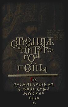 «Строельная книга города Пензы» - старейший документ краевой истории.