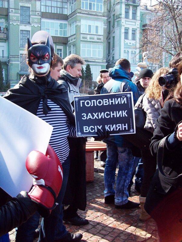Бетмен протестует на Пейзажной аллее
