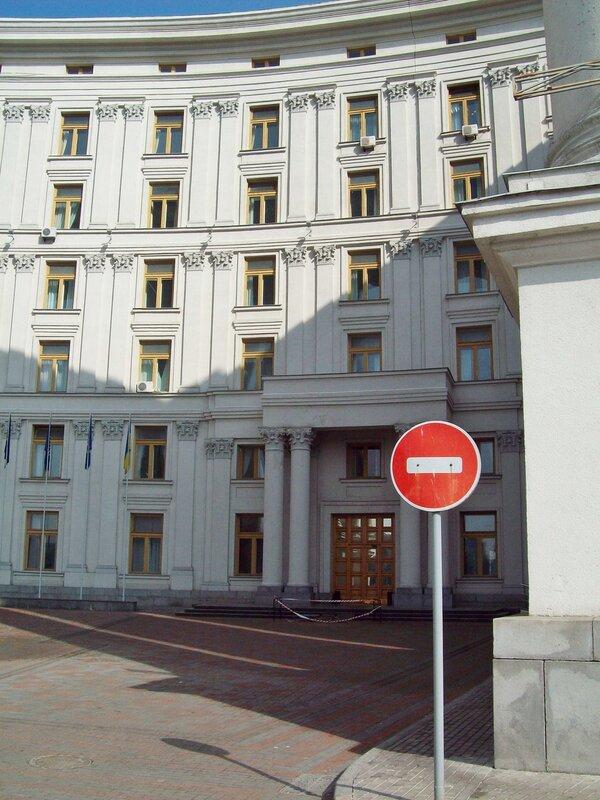 Дорожный знак перед МИД Украины