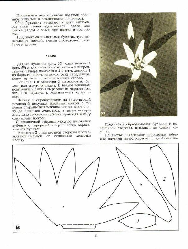 Техника изготовления цветов из ткани своими руками