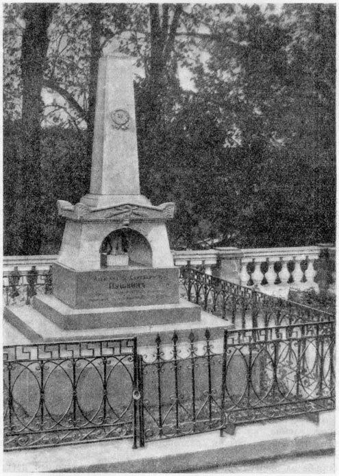 Могила Пушкина в Святогорском монастыре. 1949 год.