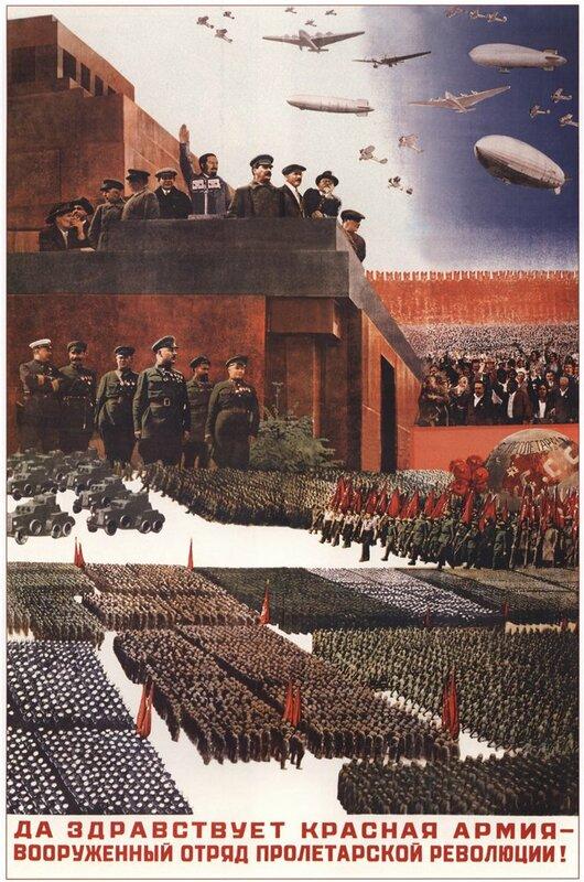 1932 г. Елкин В. Да здравствует Красная Армия - вооруженный отряд пролетарской революции!.