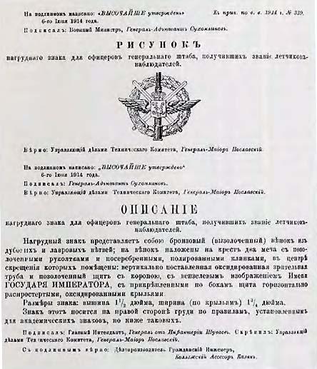 Рисунок и описание нагрудного знака для офицеров генерального штаба, получившие звание лётчиков-наблюдателей, утверждённые 6 июня 1914 года..jpg