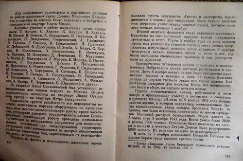 Книга Бобруйск, 1970ый год