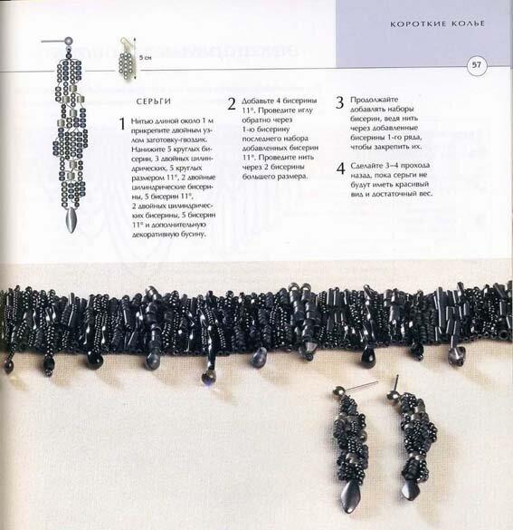 """Колье и серьги.  Источник: книга С. Бёрнхем  """"100 оригинальных украшений из бисера """" ."""