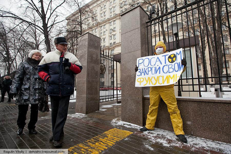 Пикет у РосАтома, «Закрой свою Фукусиму»!
