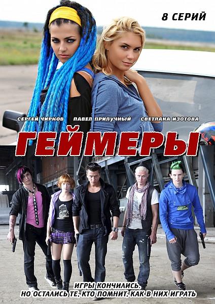 Геймеры (2012) DVD5 + DVDRip + SATRip