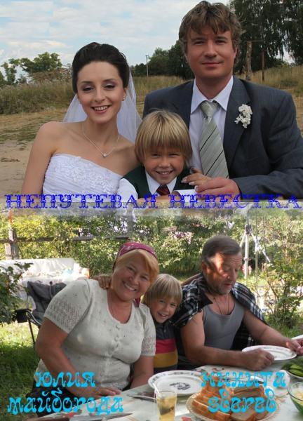 Непутевая невестка (2012) SATRip