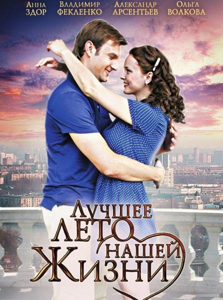 Лучшее лето нашей жизни (2012) DVD5 + DVDRip