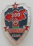 300 выходов на охрану государственной границы СССР (аверс)