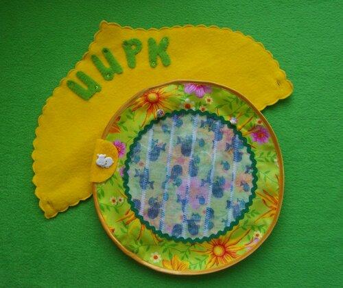 Развивающий коврик для детей... онлайн-тренинг по шитью