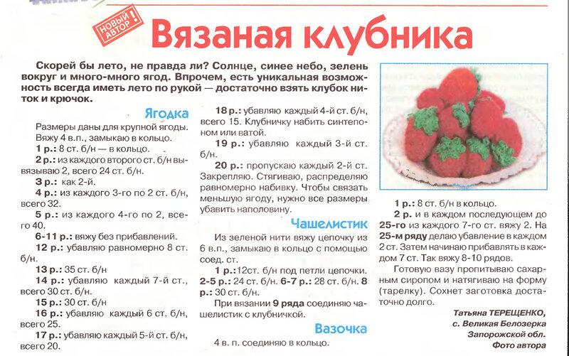 Вязание ягод крючком схемы