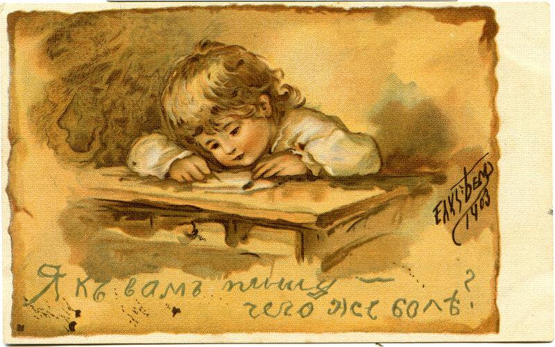 Открытка старинная книга, скучаю для мужчины