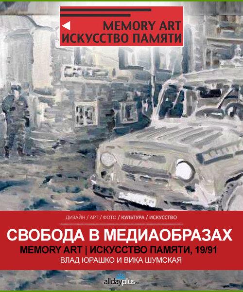 MEMORY ART | ИСКУССТВО ПАМЯТИ, 19/91. Влад Юрашко и Вика Шумская. 28 работ с выставки.