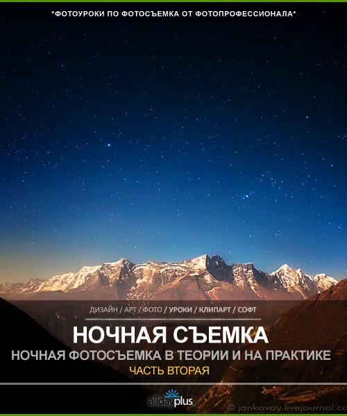 Все о ночной фотографии и фотосъемке звездного неба (ЧАСТЬ 2) by ©Black_Wolf.