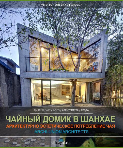 Домик чайных церемоний / Archi-Union Architects. 10 фото отличного места для чайного релакса