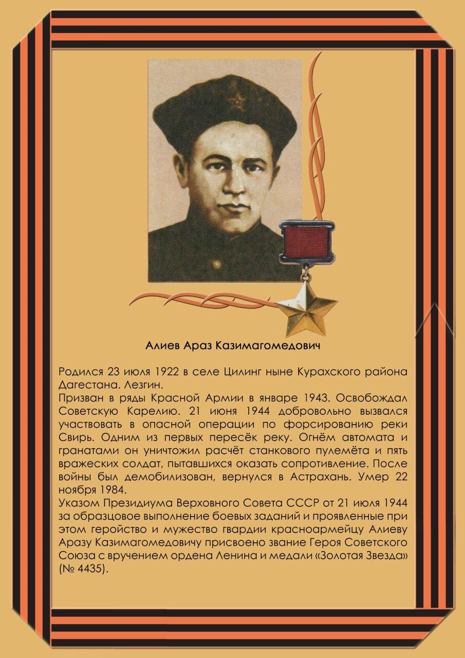 Алиев Араз Казимагомедович, дагестанские герои, дагестан, кавказ, война