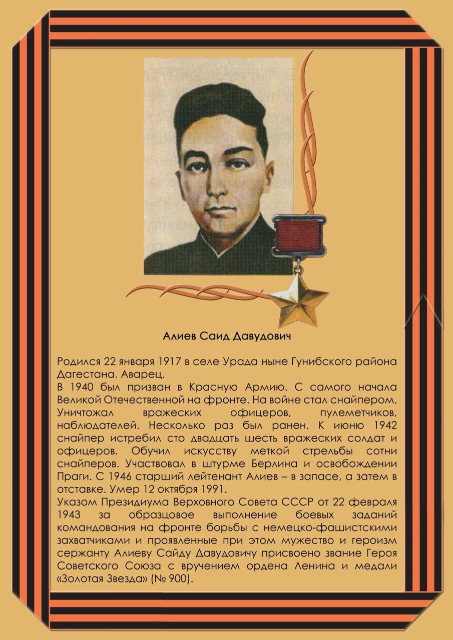 Алиев Саид Давудович, дагестанские герои, герои СССР, дагестан, дагестанцы, кавказ, кавказцы