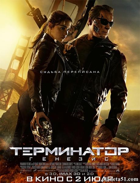 Терминатор: Генезис / Terminator: Genisys (2015/HDTV/HDTVRip)