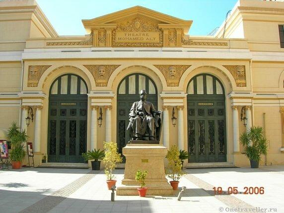 Египет. Александрия. Оперный театр.