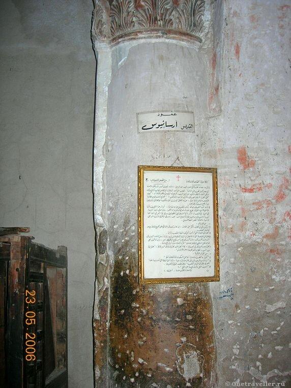 Египет. Коптский монастырь Эль-Барамос. Колонна прп. Арсения Великого.